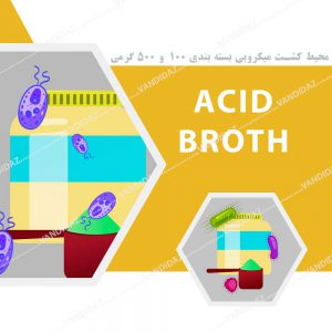 محیط کشت Acid-broth