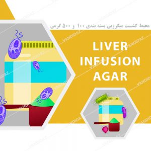 محیط کشت Liver Infusion Agar