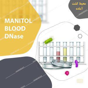 محیط کشت آمادهmanitol-blood-dnase