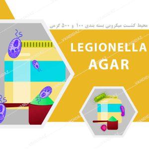محیط کشت Legionella Agar