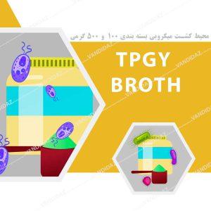 محیط کشت TPGY Broth