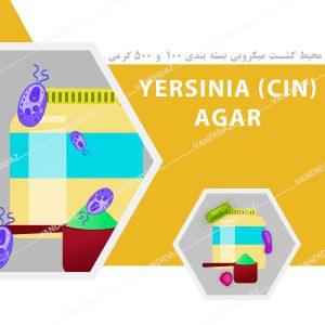 محیط کشت Yersinia (CIN) Agar