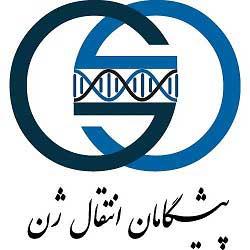 پیشگامان انتقال ژن