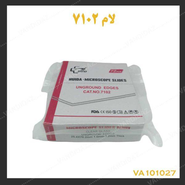 خرید لام 7102 برند JSHD