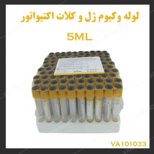 خرید لوله ی وکیوم خون گیری سرم با فعال کننده لخته و ژل 5ML سانلی SANLI