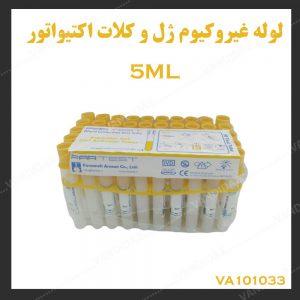 فروش لوله غیر وکیوم ژل و کلات اکتیو 5ML فرتست FARTEST
