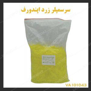 فروش سرسمپلر زرد اپندورف تراست مومد TRUSTMOMED