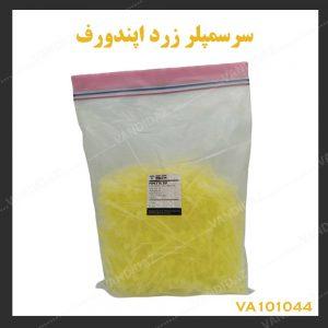 فروش سرسمپلر زرد اپندورف تی اس پی TSP